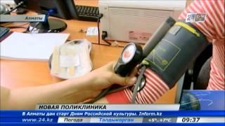 В Турксибском районе Алматы открылась новая поликлиника(, 2013-04-02T03:56:34.000Z)
