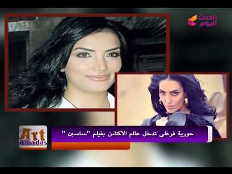 AlHadas Art مع بسنت إيهاب | آخر أخبار عالم الفن 1-11-2017