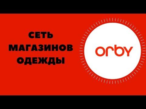 Франшиза Orby -сеть магазинов одежды для детей и подростков