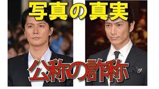 人気俳優の伊勢谷友介と福山雅治が並んで撮った写真が明らかにおかしい...
