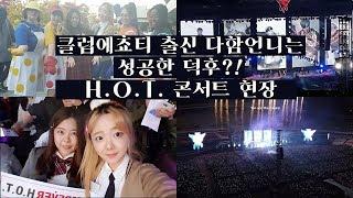 2018 HOT concert vlog 생활한복으로 교복스타일링하고 에쵸티 콘서트 가기