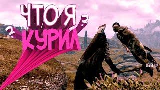 TES:Skyrim - Рандомные и Смешные Моменты