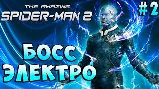 БОСС ЭЛЕКТРО! Новый Человек-Паук 2 на андройд (The amazing Spider man 2 android) прохождение #2