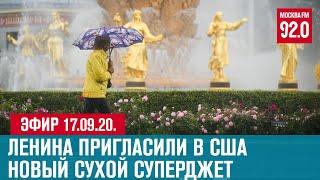 Прямой эфир 17.09.20. - Москва FM