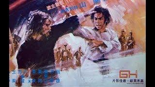 Смертельная дуэль  (боевые искусства 1972 год)