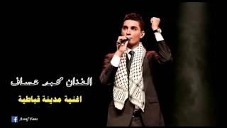 شاهد بالفيديو :  محمد عساف - اغنية جديدة لدعم مدينة قباطية