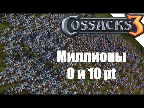 Cossacks 3, Миллионы, 0 и 10 пт!