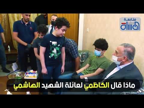 بالفيديو .. الكاظمي في بيت الهاشمي: قاتل الهاشمي مو عراقي