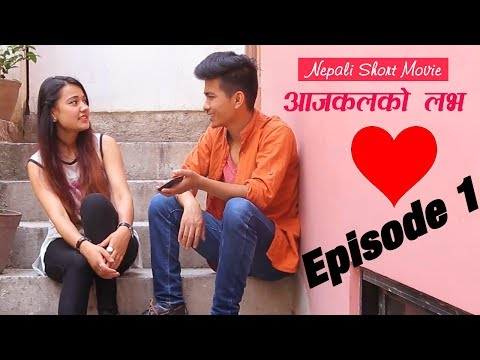 Aajakal Ko Love - New Nepali Short Movie 2017 /2074 - Colleges Nepal