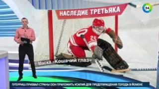Соперники о Владиславе Третьяке  Ему всегда аплодировали стоя   МИР24