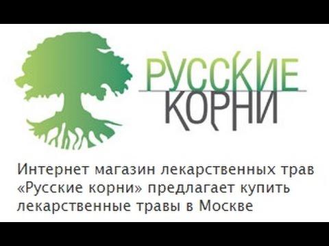 """Пион (корень) - показания и применение. Купить корень пиона в фито-аптеке """"Русские корни"""""""