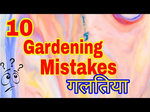 No_175) 10 common gardening mistakes ( Hindi/ Urdu)