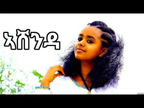Tsrity Alemayehu - Ashenda | sheneda - New Ethiopian Music 2017 (Official Video)