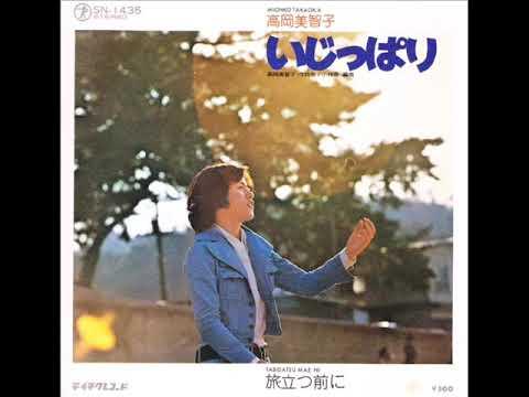 高岡美智子「いじっぱり」[1975]