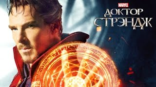 Доктор Стрэндж [2016] Финальный Трейлер