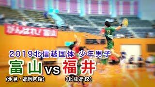 富山vs福井2019年8月17日 北信越国体少年男子