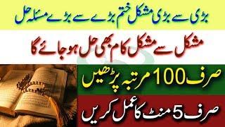 Bari se Bari Mushkil ka Khatam | Mushkil Hal Karne Ka Wazifa | Islamic أدب