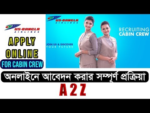 How To Apply Cabin Crew US Bangla Airlines Online   Cabin Crew পদে আবেদনের সম্পুর্ন প্রক্রিয়া