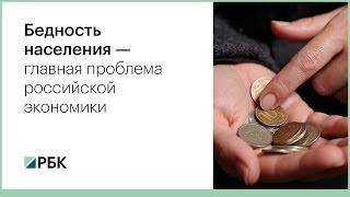 Бедность населения — главная проблема российской экономики
