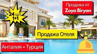 Продажа Бутик Отеля в Сиде Анталья Отели в Турции Купить отель в Анталии