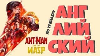 "Английский по фильму ""Человек муравей и Оса"" (Ant man and the Wasp 2018)"