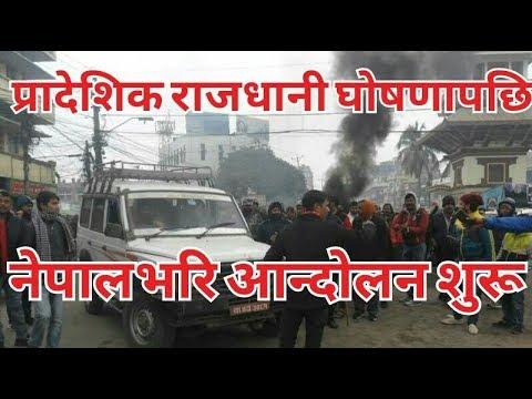प्रदेश राजधानीको विराेधमा नेपालभरि अान्दोलन शुरू | Federal republic of Nepal provincial capital