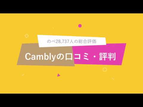 Camblyの口コミ・評判 のべ28,737人の総合評価は…