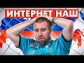 Россия отключится от глобального интернета? Дмитрий Потапенко отвечает на вопросы зрителей