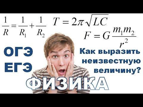 Как выразить неизвестную величину? Физика. ОГЭ. ЕГЭ. Физика