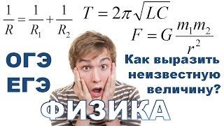 как научиться выражать величину в формулах по физике. Подготовка к ОГЭ и ЕГЭ