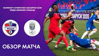 Обзор матча женского  Париматч-Суперкубка Беларуси 2020: Минск — Звезда-БГУ