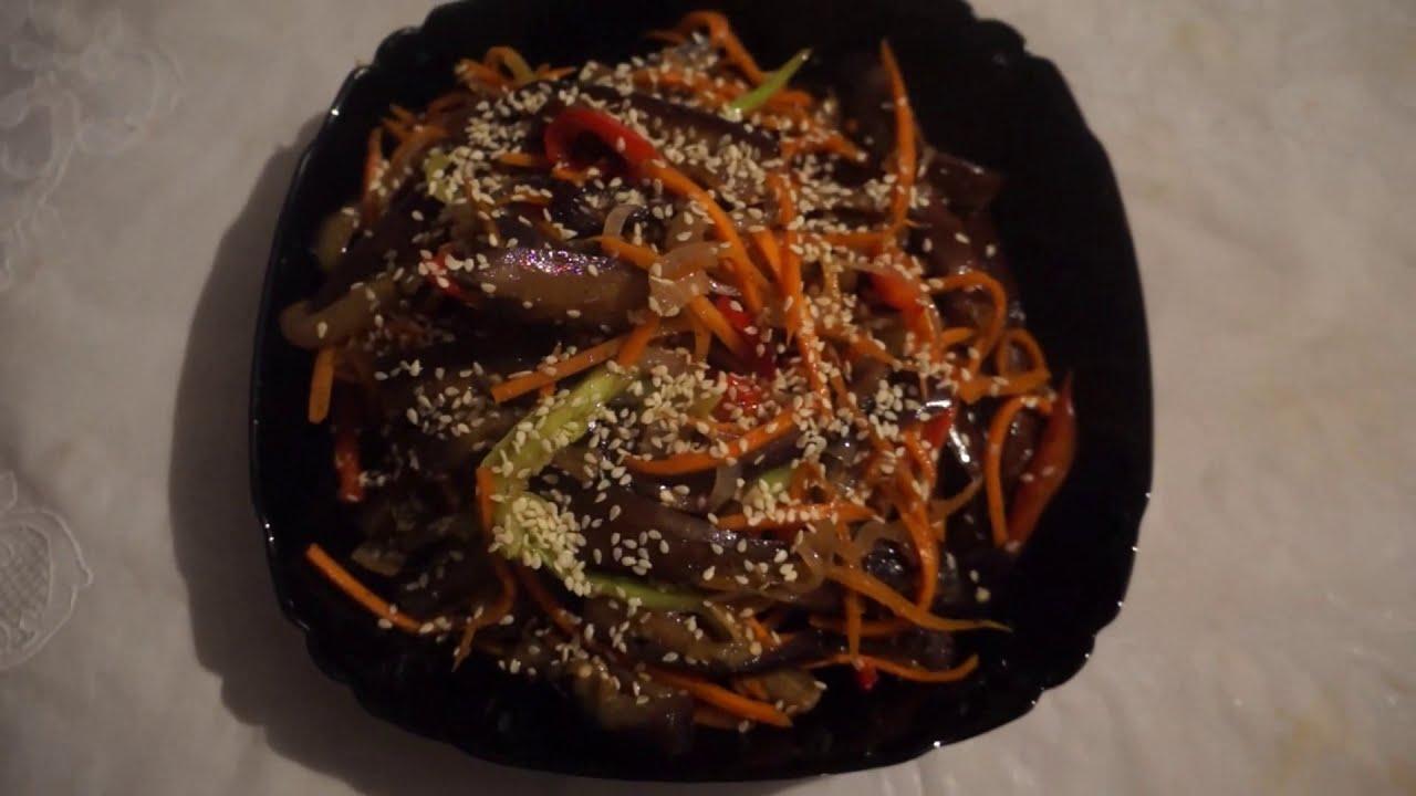 Салат по корейски из баклажан
