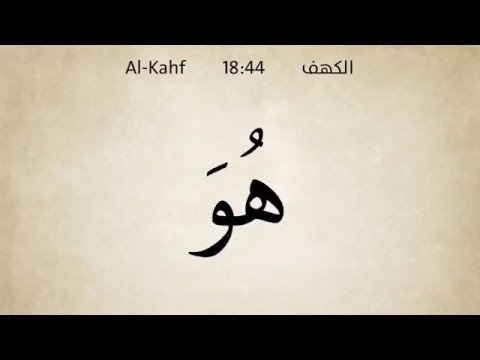 Surat Al Kahf Word by Word recited by Seddiq Al Minshawi
