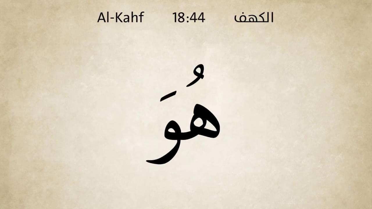 Download Surat Al Kahf Word by Word recited by Seddiq Al Minshawi