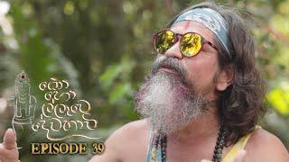 Kohollawe Dewathavi | Episode 39 - (2021-04-06) | ITN Thumbnail