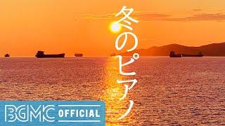 冬のピアノ: Sad Piano Instrumental Music with Mellow Winter Beach Sunset
