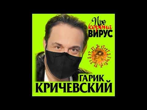 Гарик Кричевский -  Про коронавирус / ПРЕМЬЕРА 2020