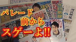 羽生結弦のパレード前なのに各社新聞がもう一面で扱うという凄さ!!4月22日は王者を祝福するとんでもない一日になる!!#yuzuruhanyu 羽生結弦 検索動画 15