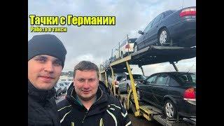 Привезли 8 машин из Германии. Трал в Каунасе. Работа в Такси в Вильнюсе