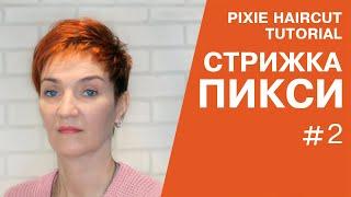 Короткая современная женская стрижка пикси Modern short pixie haircut for women