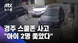 """스쿨존서 자전거 들이받은 운전자…""""아이 2명 쫓았다"""" / JTBC 뉴스룸"""