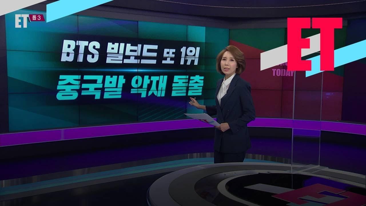 Download [ET 톱3] 방탄소년단 빌보드 핫100 '또' 1위...중국 네티즌 논란도 한풀 꺾일까? / KBS뉴스(News)