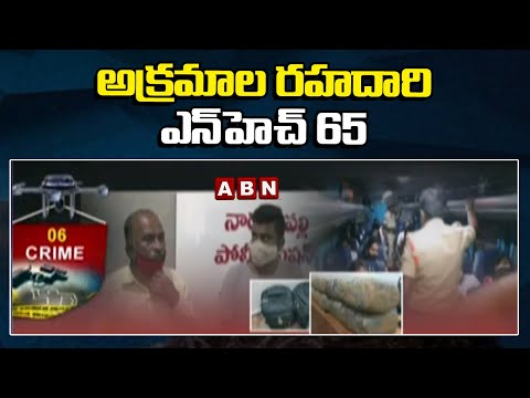 Crime: RS.4.11 Crore Ganja Case Caught To Police, Nearly 50 Smugglers Arrested || ABN Telugu teluguvoice