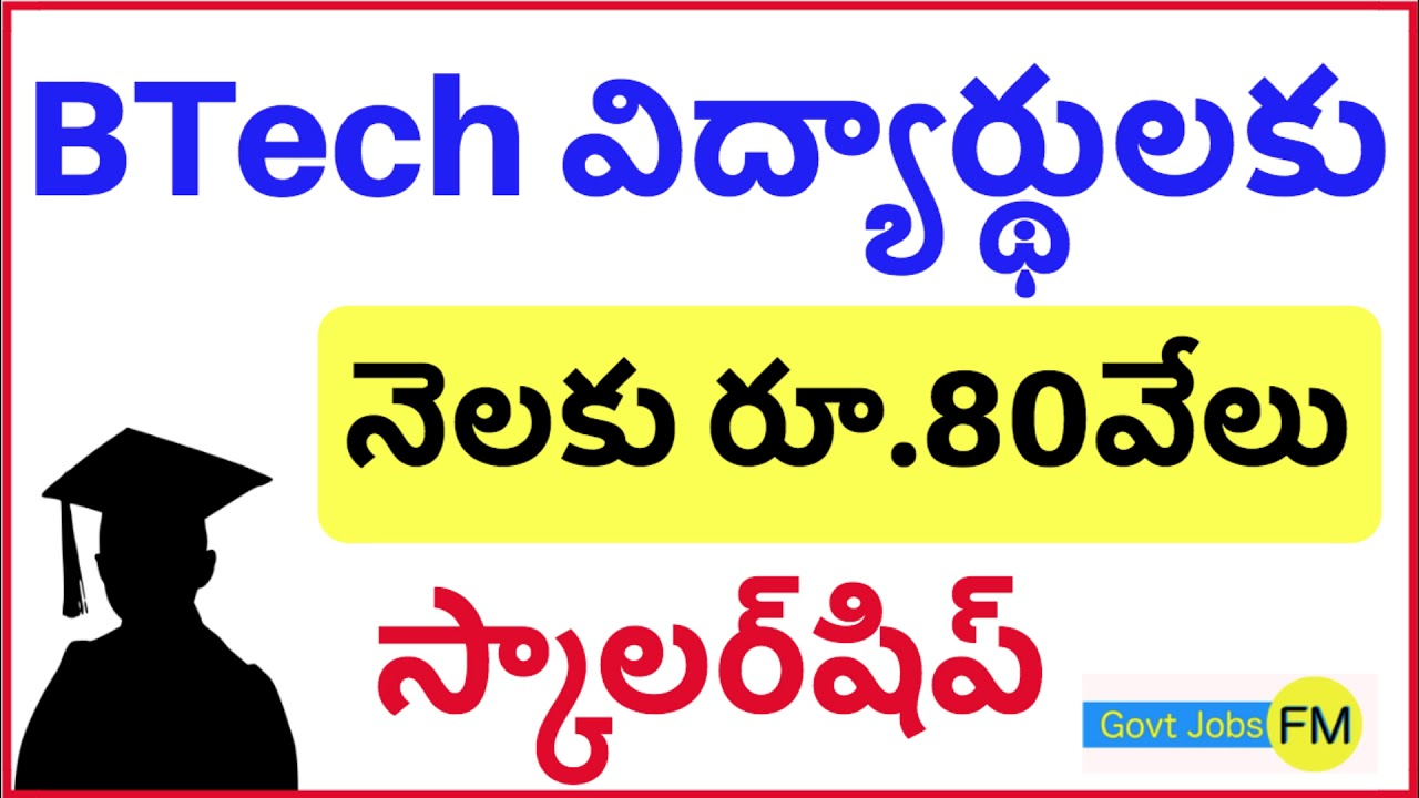 B.tech Scholarships for Engineering Students | BTech ...