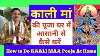 How to do kaali maa Pooja at Home