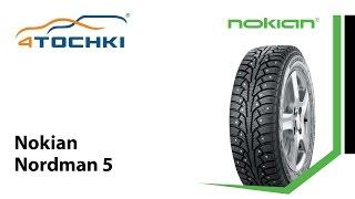 Зимняя шипованная шина Nokian Nordman 5 - 4 точки. Шины и диски 4точки - Wheels & Tyres 4tochki(, 2014-10-21T12:26:48.000Z)