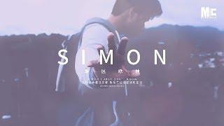 野区歌神 (Cover) – Simon 「為什麼命運捉弄我,降落在這個錯誤的星球。」 動態歌詞版