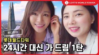 """[이벤트] 롯데월드타워""""24시간 대신 가 드림"""" 1편"""