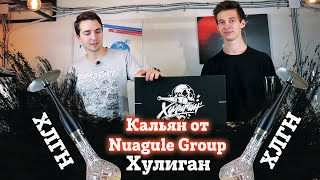 Кальян от Nuahule Group   Хулиган. ХЛГН. Стиль