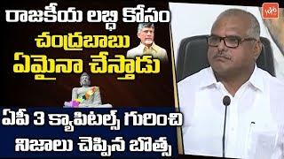 Botsa Satyanarayana Press Meet On AP Legislative Council Cancel | AP 3 Capital | CM YS Jagan|YOYO TV